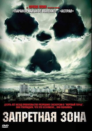 Запретная зона / Chernobyl Diaries (2012) [Online]