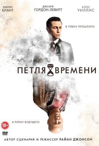 ПЕТЛЯ ВРЕМЕНИ / LOOPER (2012) [ONLINE]