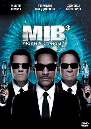 Люди в черном 3 / Men in Black III (2012) [Online]