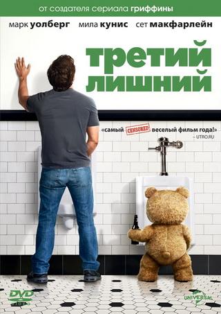 Третий лишний / Ted (2012) [Online]